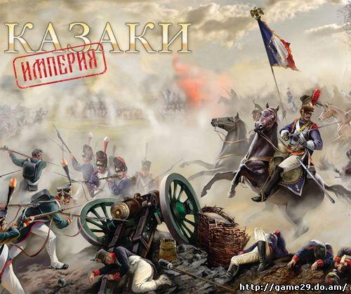 Казаки-Империя