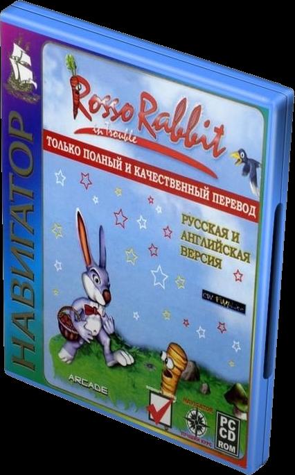 Приключения кролика Rosso (Rosso Rabbit in Trouble)